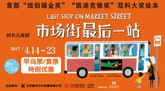 """明年4月登陆北京 童书界的""""诺贝尔""""儿童剧《市场街最后一站》演出"""